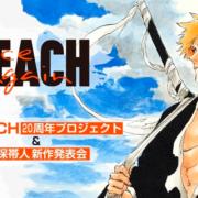 ¡CONFIRMADO: Bleach regresa en el 2021! Adaptarán a anime la última saga del manga