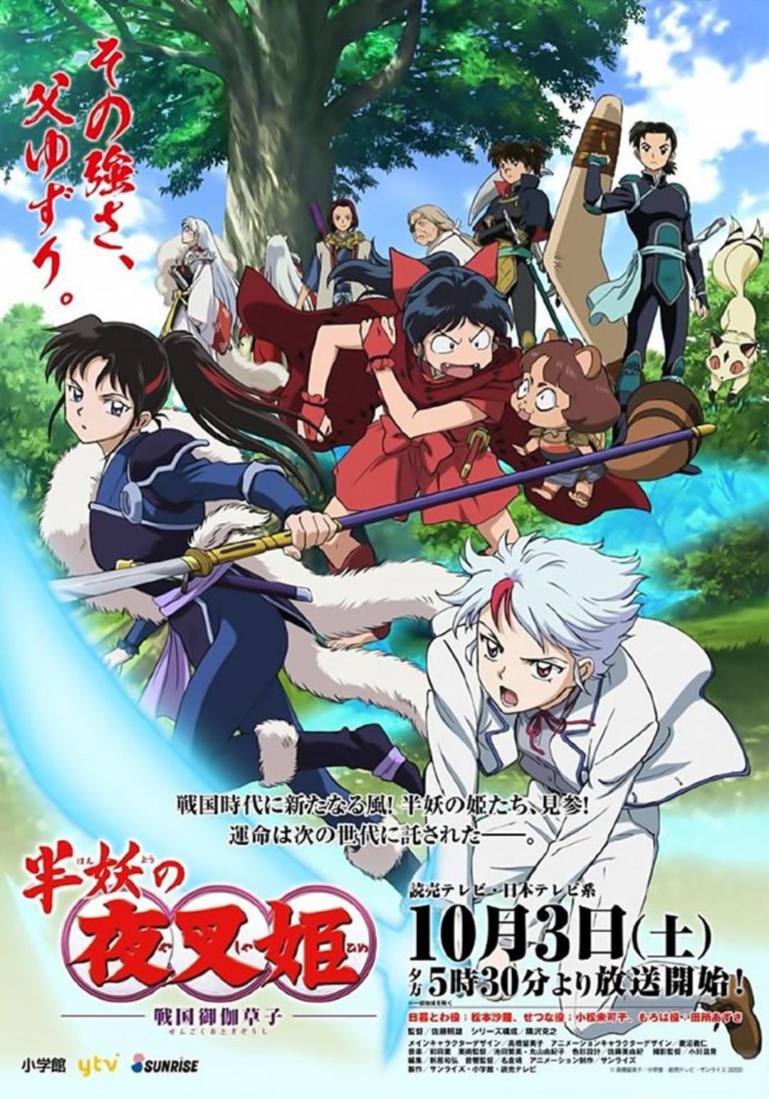 estreno de hanyo no yashahime